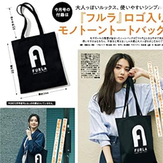 Furla(フルラ)の【即購入OK・送料無料】MORE10月号付録 レディースのバッグ(トートバッグ)の商品写真