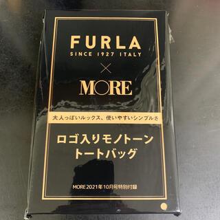Furla - 【即購入OK・送料無料】MORE10月号付録