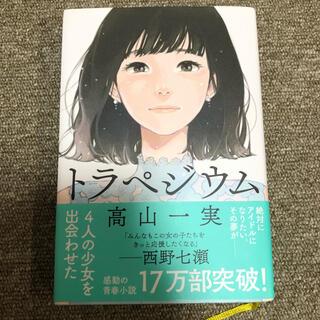 ノギザカフォーティーシックス(乃木坂46)のトラペジウム(文学/小説)
