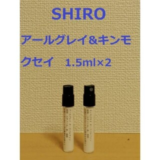 Aesop - アールグレイ&キンモクセイ1.5ml×2【組み合わせ変更可】