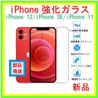 新品 iPhone 強化ガラスフィルム 12 11 SE 保護