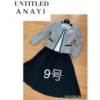 アンタイトル(UNTITLED)の9号/M/untitled+ANAYI フォーマルスーツ ツイード 卒業式入学式(スーツ)