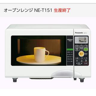 Panasonic - Panasonic オーブンレンジ NE-T151 ホワイト