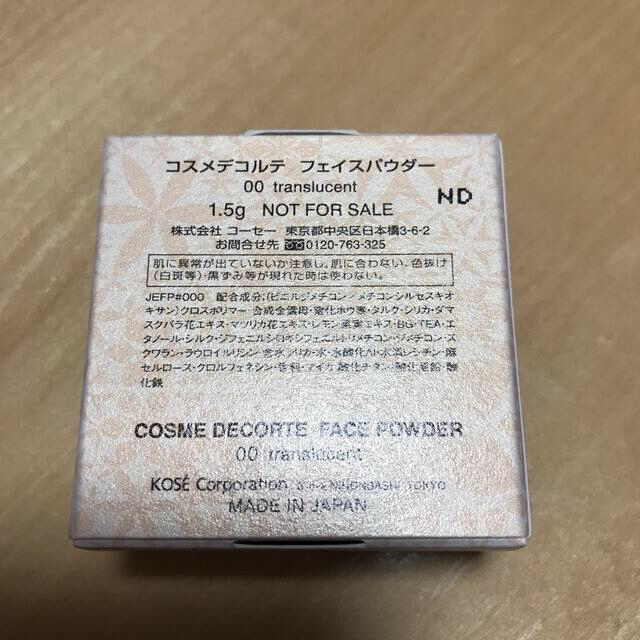 COSME DECORTE(コスメデコルテ)のコスメデコルテ フェイスパウダー00 1.5g コスメ/美容のベースメイク/化粧品(フェイスパウダー)の商品写真