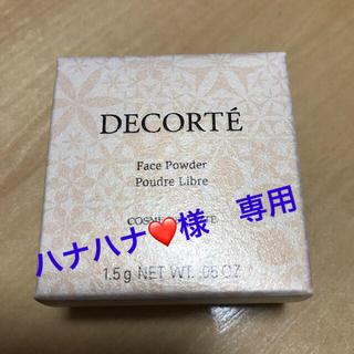 COSME DECORTE - コスメデコルテ フェイスパウダー00 1.5g
