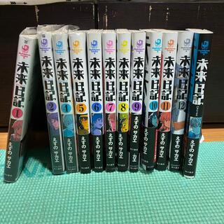カドカワショテン(角川書店)の未来日記  1-12(3巻だけなし)+パラドクス(青年漫画)