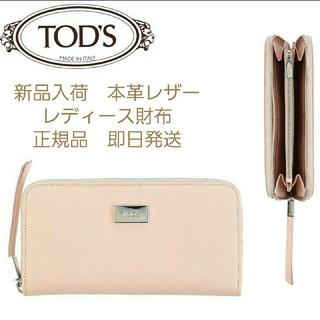 TOD'S - 【新品】TOD'S 本革レザー長財布 ライトピンク