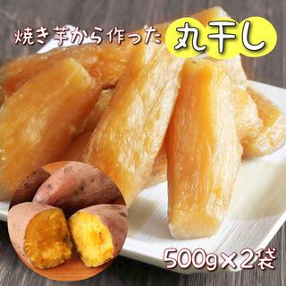 焼き芋 丸干し 500g×2袋 茨城 紅はるか 干し芋 ダイエット 国産 お菓(野菜)
