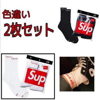Supreme - Supreme Hanes ソックス 白黒セット 2足 ブラックホワイトセット