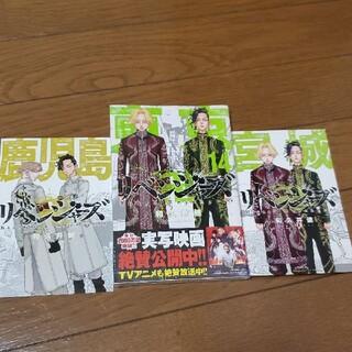 コウダンシャ(講談社)の東京リベンジャーズ14巻+イラストカード2枚(カード)