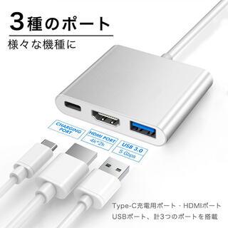 変換アダプター Type-Cポート HDMIポート USBポート 4K タイプC