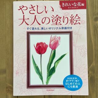 【未使用】やさしい大人の塗り絵 きれいな花編
