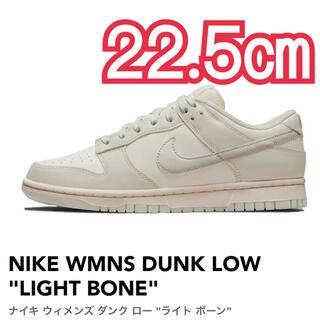 NIKE - 【22.5】NIKE WMNS DUNK LOW LIGHT BONE