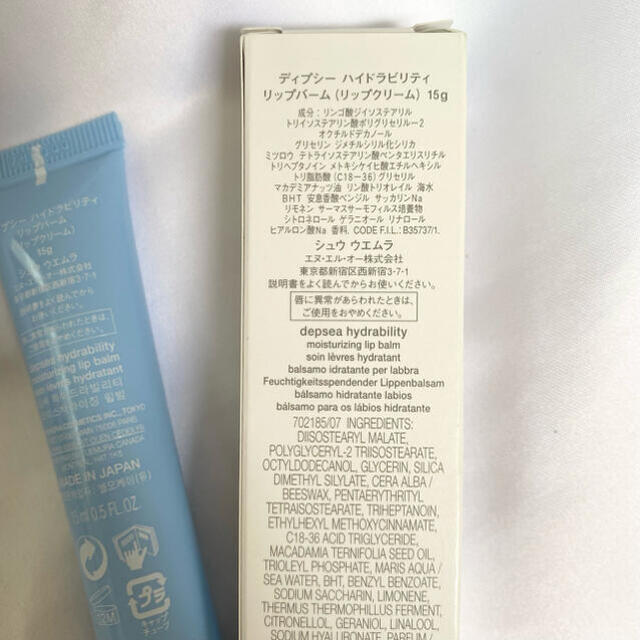 shu uemura(シュウウエムラ)の新品 シュウウエムラ ディプシーハイドラビリティ リップバーム リップクリーム コスメ/美容のスキンケア/基礎化粧品(リップケア/リップクリーム)の商品写真