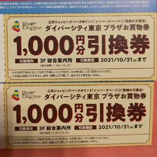 ダイバーシティ東京 プラザお買物券 2枚 1000円分 引換券