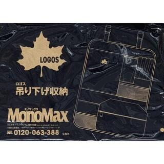 MonoMax 10月号  付録