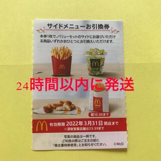 マクドナルド株主優待券サイドメニュー1枚(フード/ドリンク券)