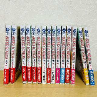 カドカワショテン(角川書店)のSUPER LOVERS  1〜15巻セット 特典付き(ボーイズラブ(BL))