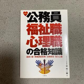 公務員福祉職・心理職の合格知識 第4版