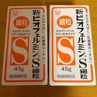 タイショウセイヤク(大正製薬)の新ビオフェルミンS細粒45g(その他)