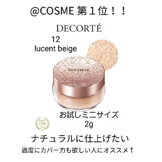 COSME DECORTE - COSME DECORTE コスメデコルテ フェイスパウダー 12