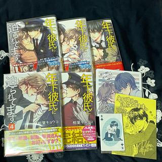 カドカワショテン(角川書店)の年下彼氏に迫られています。 全5巻セット 特典付き(ボーイズラブ(BL))