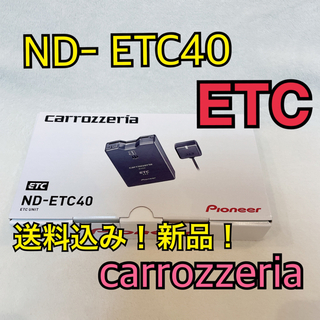 パイオニア(Pioneer)の送料込み!新品ND- ETC40 パイオニア カロッツェリア ETC(ETC)