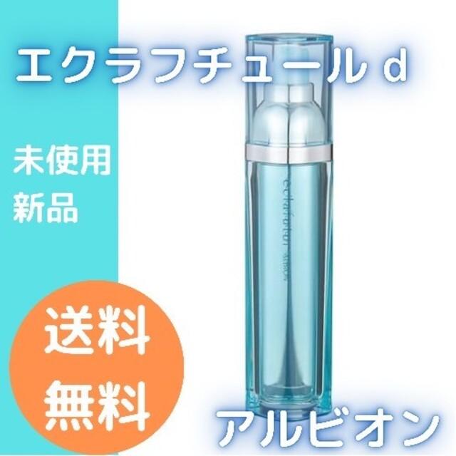ALBION(アルビオン)のALBION アルビオン エクラフチュールd 60ml コスメ/美容のスキンケア/基礎化粧品(美容液)の商品写真