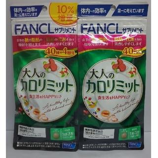 FANCL - 大人のカロリミット 40回分+44回分