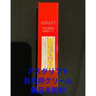 アスタリフト(ASTALIFT)のアスタリフト 目元用クリーム(アイケア/アイクリーム)