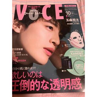 Kis-My-Ft2 - 【新品】VOCE 玉森裕太 ヴォーチェ 雑誌のみ