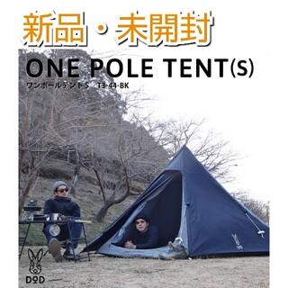 【誰でも簡単&コンパクト】DOD ワンポールテントS 3人用 T3-44-BK