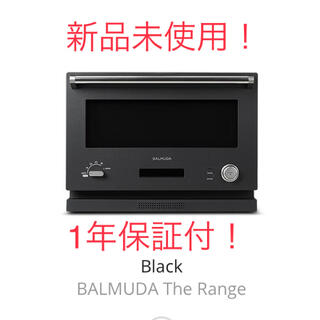 BALMUDA - BALMUDA The Range保証有り