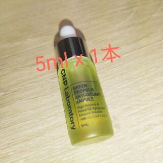 CNP - CNP Laboratory グリーンプロポリス 5ml 1本