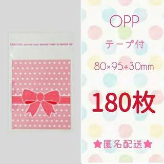 OPP リボン&ドット柄 ピンク 180枚
