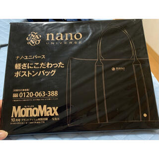 ナノユニバース(nano・universe)の値下げしました♪モノマックス10月号付録 ナノユニバース ボストンバッグ(ボストンバッグ)