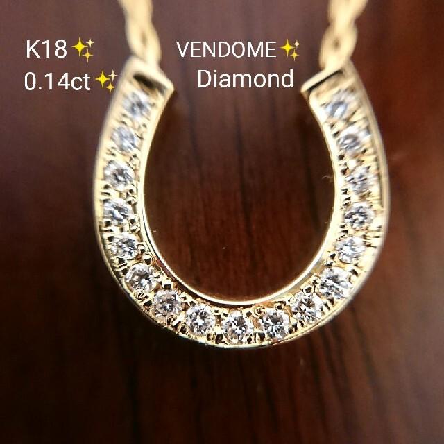 Vendome Aoyama(ヴァンドームアオヤマ)のK18✨VENDOME ダイヤモンド ネックレス 馬蹄 ダイヤ k18 レディースのアクセサリー(ネックレス)の商品写真