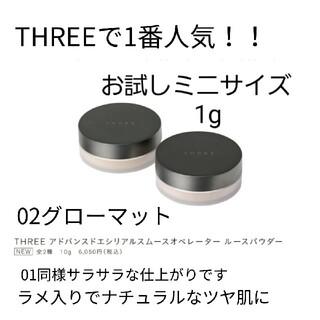 THREE - THREE アドバンスドエシリアルスムースオペレーター ルースパウダー 02