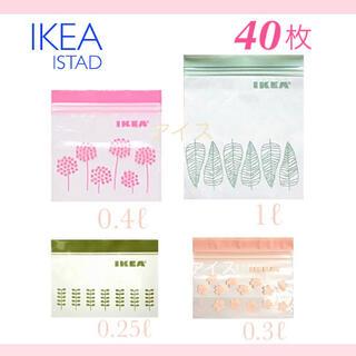 IKEA - IKEA イケア ジップロック 40枚 / ISTAD/ フリーザーバッグ
