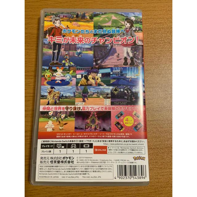 Nintendo Switch(ニンテンドースイッチ)のポケットモンスター シールド Switch エンタメ/ホビーのゲームソフト/ゲーム機本体(家庭用ゲームソフト)の商品写真