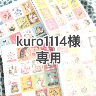kuro1114様専用ページ♪(シール)