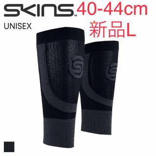 スキンズ(SKINS)の新品 スキンズ シームレス カ−フタイツ ふくらはぎサポーター ユニセックス(トレーニング用品)