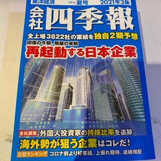 ニッケイビーピー(日経BP)の会社四季報夏号 2021年3集(ビジネス/経済/投資)