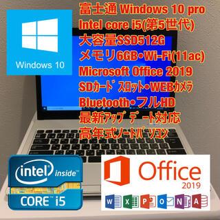 フジツウ(富士通)のNo.142/富士通/ノートパソコン/i5/SSD512G/Office2019(ノートPC)