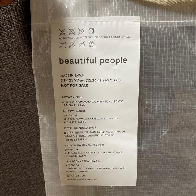 beautiful people(ビューティフルピープル)のbeautiful people♡ビューティフルピープル♡ナイロンバッグ レディースのバッグ(トートバッグ)の商品写真