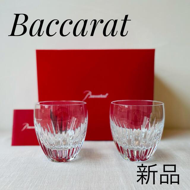 Baccarat(バカラ)のBaccarat バカラ ペアグラス マッセナ タンブラー 新品 インテリア/住まい/日用品のキッチン/食器(グラス/カップ)の商品写真