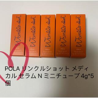 ポーラ(POLA)のポーラ リンクルショット メディカル セラムN 4g 5個 (美容液)