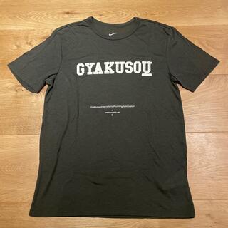 NIKE - GYAKUSOU Tシャツ