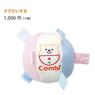 コンビ(combi)のコンビ タグだいすき 赤ちゃん おもちゃ♡(知育玩具)