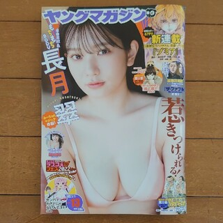 ヤングマガジン 2021年 9/20号 41号 NO.41 応募券有り (アート/エンタメ/ホビー)